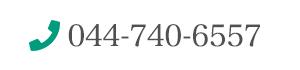 044-740-6557