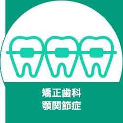 矯正歯科・顎関節症